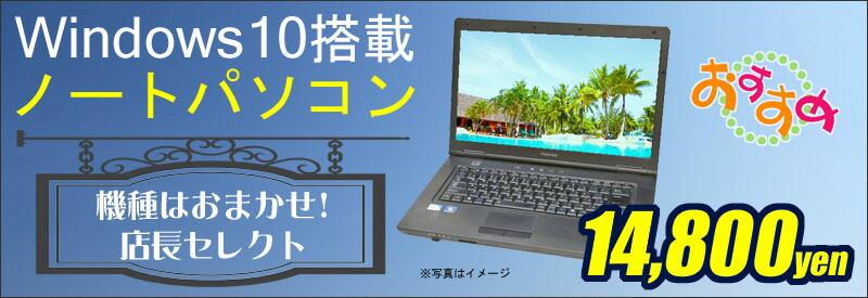Win10ノート★14800