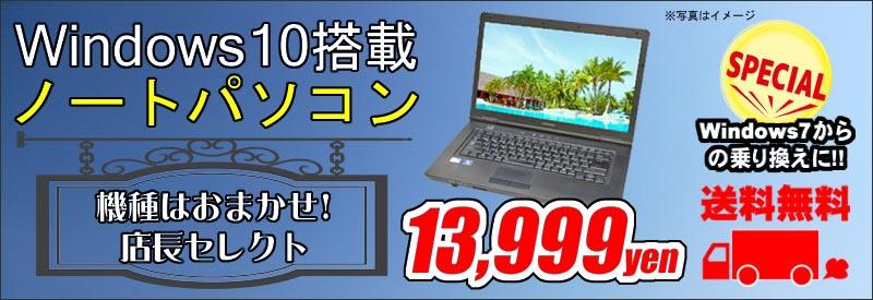 Win10おまかせノート★13999