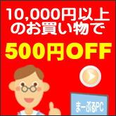 500円◆off