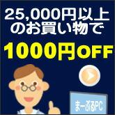 1000円◆off