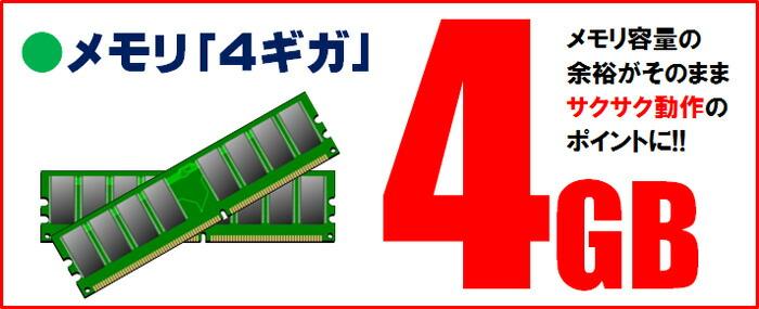限定スペシャル☆メモリ「4ギガ」搭載 メモリ容量の余裕がそのままサクサク動作のポイントに!!