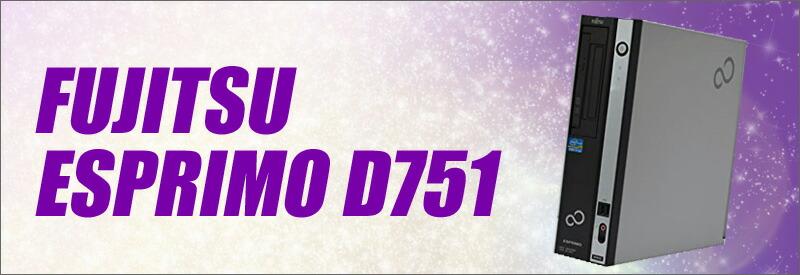 中古パソコン☆富士通 ESPRIMO D751 中古デスクトップパソコン】OS:Windows10】CPU:コアi7(3.4GHz)】メモリ:8GB】新品SSD:320GB】DVDスーパーマルチ】WPS Office付き】