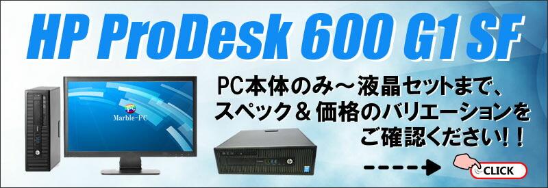 Prodesk 600G1★シリーズ比較