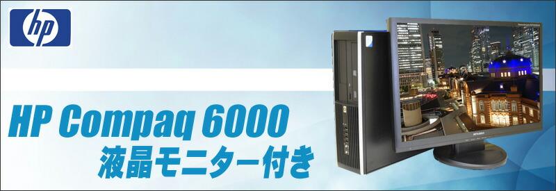 商品★HP Compaq 6000 Pro 19インチワイド液晶モニターセット/メモリ4ギガ無料アップグレード実施中/HDD160GB/CPU無料アップグレード/DVDスーパーマルチドライブ/WPS Officeインストール済み