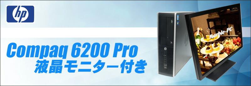 中古パソコン☆HP Compaq 6200 Pro SFF 液晶モニター付きデスクトップPC/OS:Windows10/液晶:22インチワイド/CPU:コアi3(3.1GHz)/メモリ:8GB/HDD:250GB/DVDスーパーマルチ/WPS Office付き/