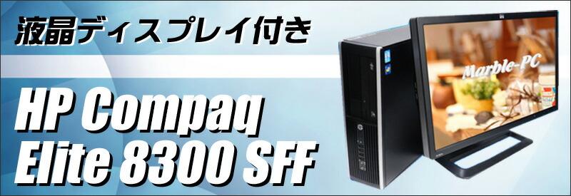 中古パソコン☆HP Compaq Elite 8300 SFF 液晶モニター付きデスクトップPC/OS:Windows10/液晶:23インチワイド/CPU:コアi5(3.4GHz)/メモリ:8GB/HDD:500GB/DVDスーパーマルチ/WPS Office付き/