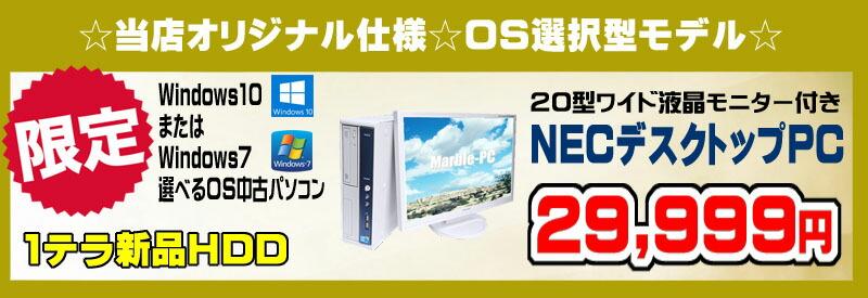 オリジナル☆20型液晶付きNECデスクトップPC