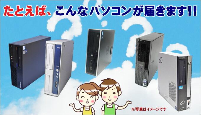 中古パソコン☆たとえば、こんなパソコンが届きます!! 富士通・NEC・DELL・HP・lenovo/有名メーカーのデスクトップPC