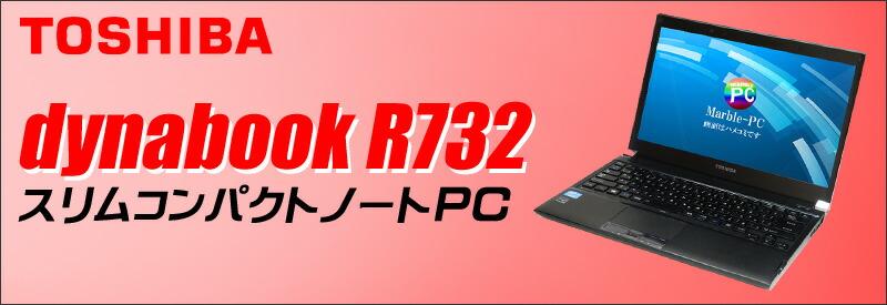 中古パソコン☆東芝 dynabook R732/H
