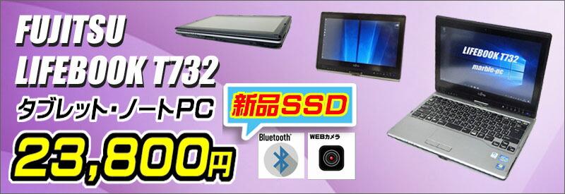 富士通T732★新品SSD320GB