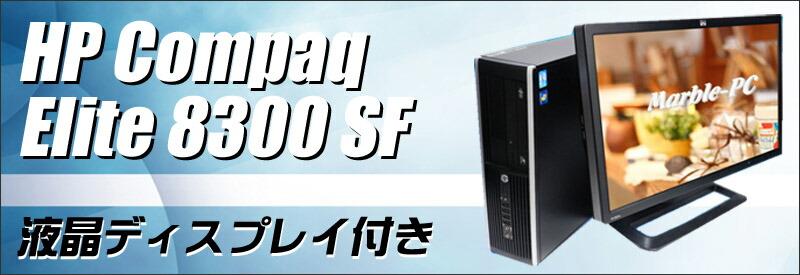 中古パソコン☆HP Compaq Elite 8300 SF 液晶モニター付きデスクトップPC】OS:Windows10】液晶:23インチワイド】CPU:コアi5(3.2GHz)】メモリ:8GB】HDD:500GB】DVDスーパーマルチ】WPS Office付き】