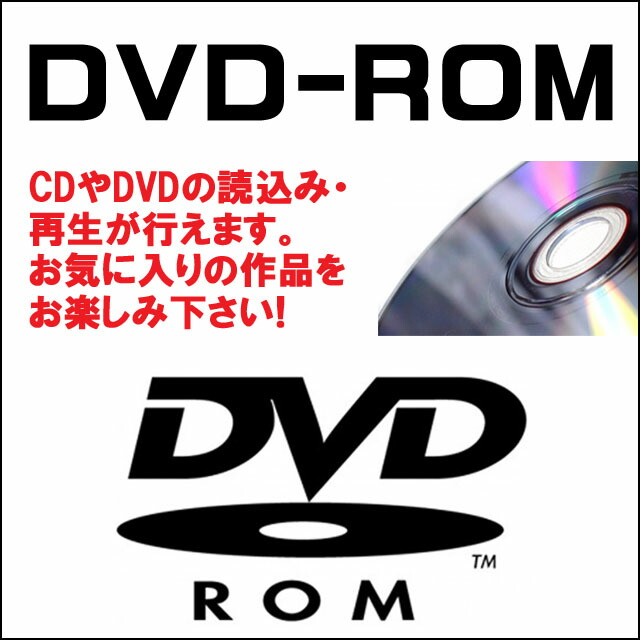 光学ドライブ★DVD-ROMドライブ搭載 CDやDVDの読込・再生が行えます。お気に入りの作品をお楽しみいただけます!!