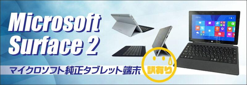 中古パソコン☆Microsoft Surface 2 専用キーボードセット