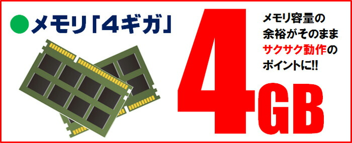 只今イチオシ versapro☆メモリ「4ギガ」搭載 メモリ容量の余裕がそのままサクサク動作のポイントに!!