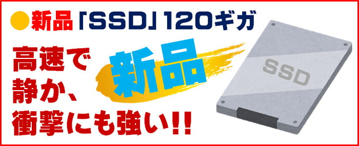 限定スペシャル☆新品「SSD」120ギガに交換済み!!高速で静か、衝撃にも強い!!