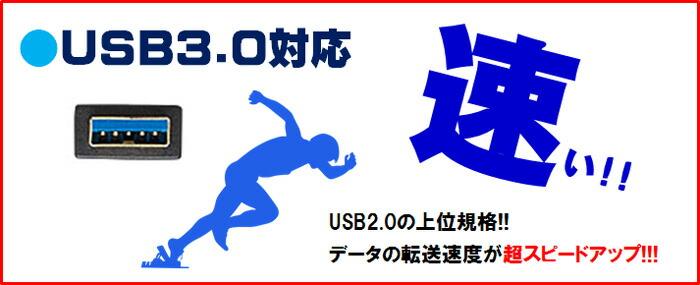 只今イチオシ versapro☆USB3.0対応。USB2.0の上位規格!!データの転送速度が超スピードアップ!!!