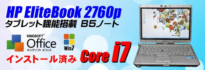 中古パソコン Windows7