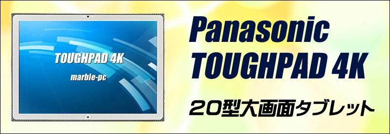 中古パソコン☆Panasonic TOUGHPAD 4K UT-MA6