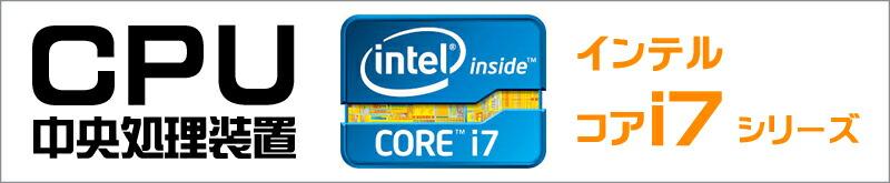 CPU★コアi7(2.10GHz)