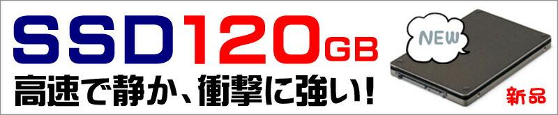 ストレージ★120GB(SSD)