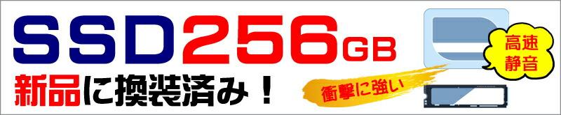 ストレージ★256GB(新品SSD)