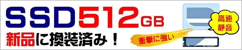 ストレージ★512GB(新品SSD)
