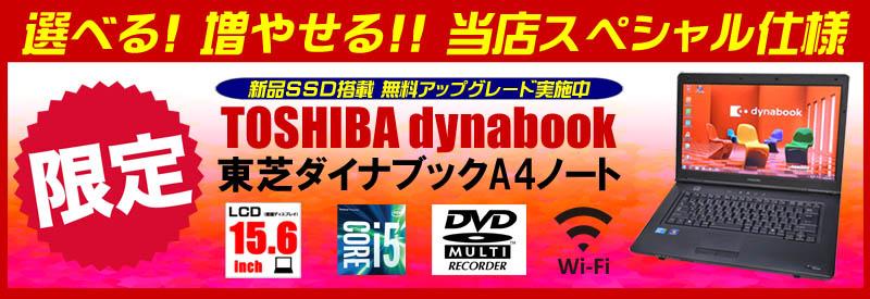 中古パソコン☆東芝 dynabookシリーズ 当店スペシャル仕様