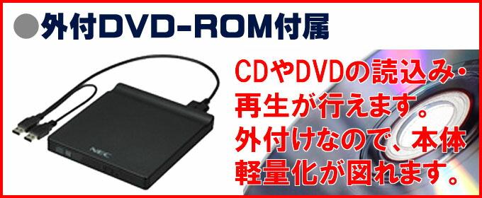 只今イチオシ versapro☆外付DVD-ROMドライブ付属 CDやDVDを鑑賞することができます。外付けなので本体は軽量化!!モバイル性に貢献しています。