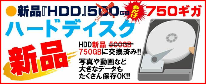 限定☆新品「HDD」750ギガ ハードディスク 新品500GBに交換済み!!(リカバリ領域含む)写真や動画など大きなデータも沢山保存OK!!