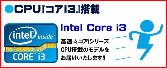 限定☆CPU「コア」i3搭載 Intel Core i3 高速☆コアiシリーズCPU搭載のモデルをお届けいたします!!