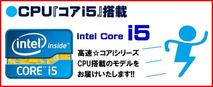 限定☆CPU「コアi5」搭載 Intel Core i5 高速☆コアiシリーズCPU搭載のモデルをお届けいたします!!