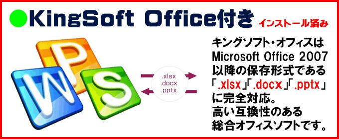 限定☆KingSoft Office付き インストール済み キングソフト・オフィスはMicrosoft Office 2007以降の保存形式である「.xlsx」「.docx」「.pptx」に完全対応。高い互換性のある総合オフィスソフトです。
