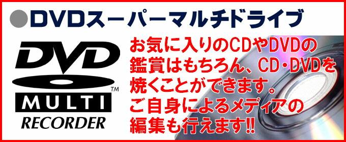 限定 dynabook☆DVDスーパーマルチドライブ搭載 お気に入りのCDやDVDの鑑賞はもちろん、焼いて楽しむことができます。