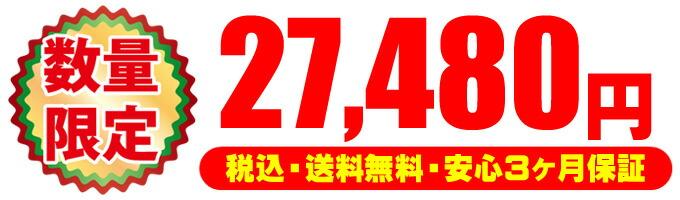 限定 dynabook☆27,480円(税込・送料無料・安心3ヶ月保証)