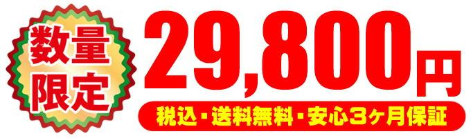 限定スペシャル☆29,800円(税込・送料無料・安心3ヶ月保証)