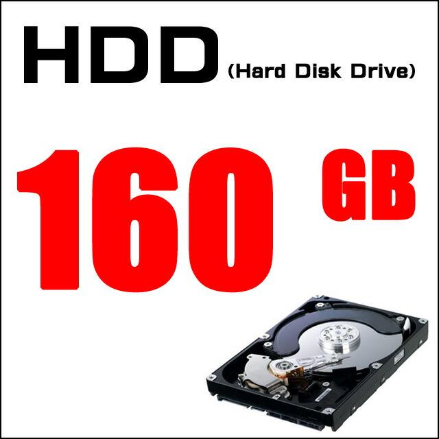 ストレージ★ハードディスク160GB搭載