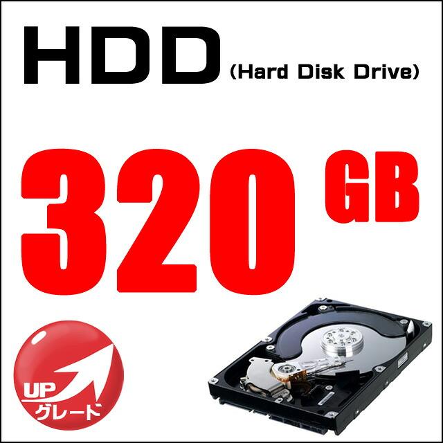 ストレージ☆ハードディスク250GBを320GBに無料アップグレード!!