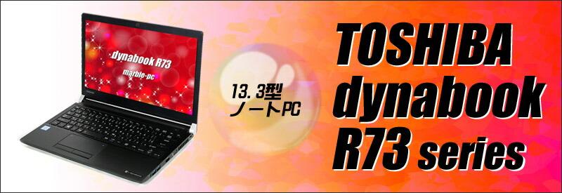 中古パソコン☆東芝 dynabook R73/U