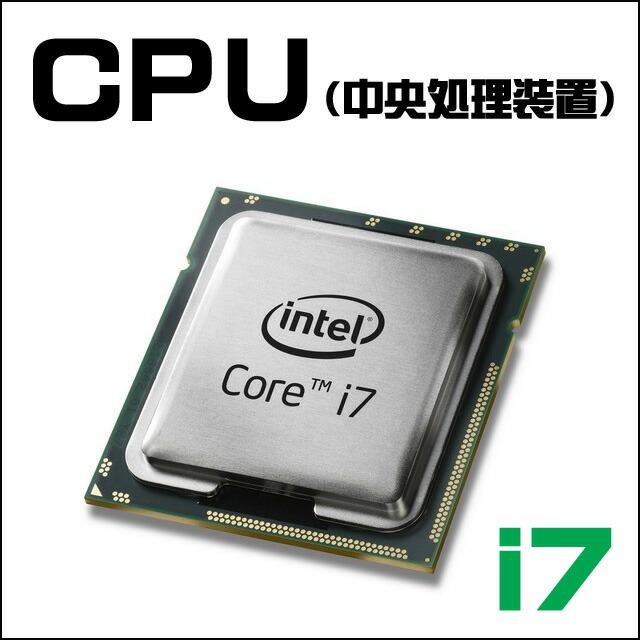CPU★コアi7搭載