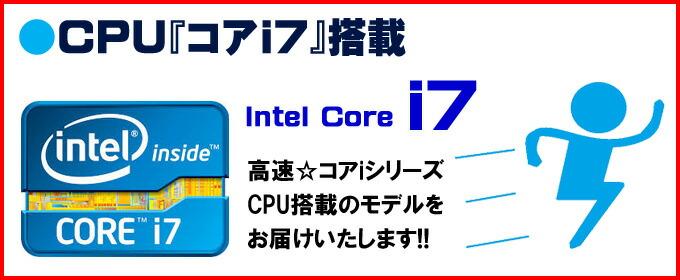 CPU★コアi7搭載 Intel Core i7-2600 プロセッサー 高速☆コアiシリーズCPU搭載のモデルをお届けいたします!!