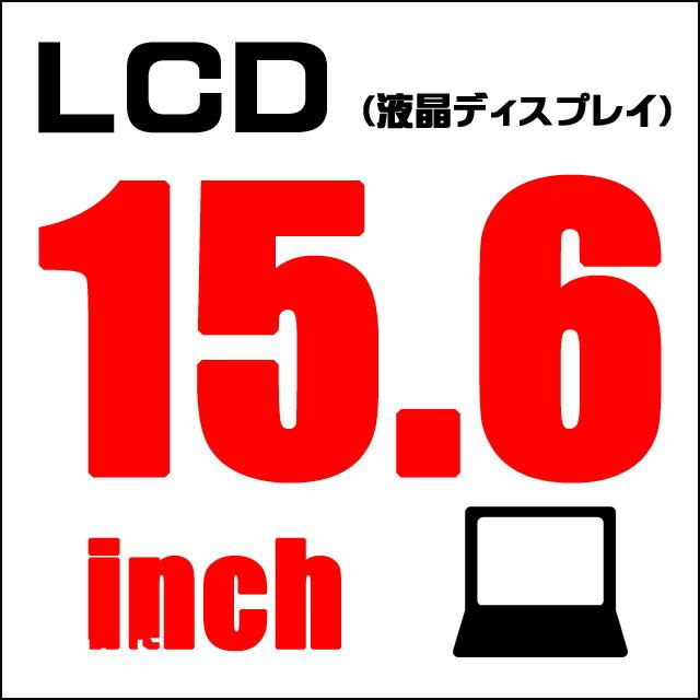 LCD★15.6インチ液晶ディスプレイ 解像度1600×900