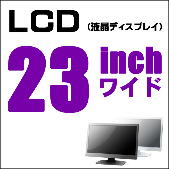 LCD★23インチ液晶ディスプレイ