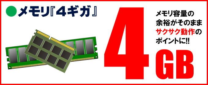 限定 LIFEBOOK☆メモリ「4Gbe」搭載 メモリ容量の余裕がそのままサクサク動作のポイントに!!