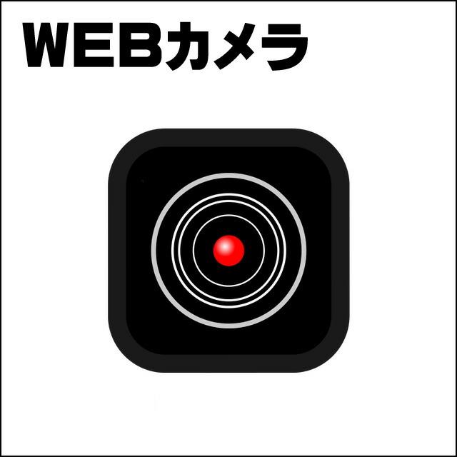 WEBカメラ★内蔵
