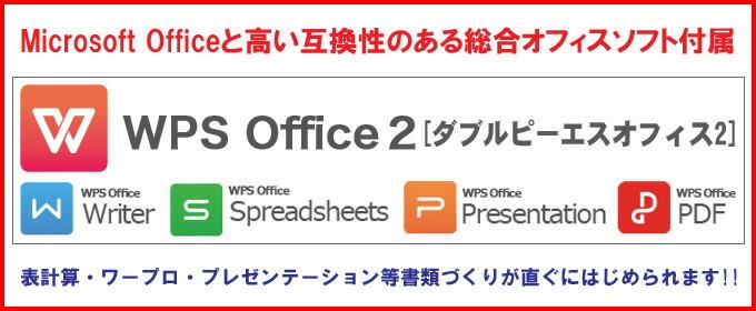 限定 dynabook☆WPS Office付き インストール済み WPSオフィスはMicrosoft Office 2007以降の保存形式である「.xlsx」「.docx」「.pptx」に完全対応。高い互換性のある総合オフィスソフトです。