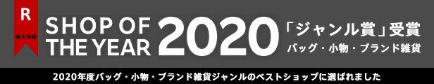 ショップオブザイヤー2020
