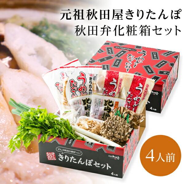 比内地鶏 きりたんぽ鍋セット(4人前)