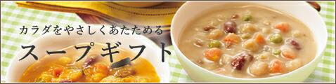 スープギフト