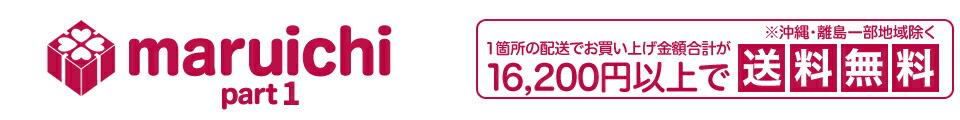 秋田のギフトショップ maruichi part1 マルイチ パート1