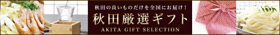 秋田贈り物